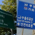 국가 산단 도로 표지판 '옛 명칭' 방치