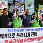 학교 급식노동자들, 폭염 대비 안전대책 마련 촉구