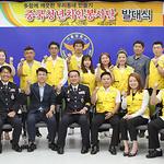 시흥경찰서, '중국청년치안봉사단' 발대식 개최