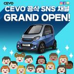 캠시스, 초소형 전기차 브랜드명 'CEVO'… 공식 SNS 오픈