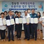 여주시 점동면 민·관 힘 합치니 치매 환자~가족 '안심'