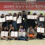 화성 병점·향남 지역  청소년 대상 '예산학교' 운영