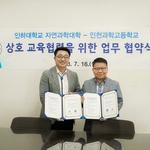 인하대-인천과학고, 학생 연구활동 지원 업무협약