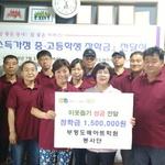 부평도배아트학원 봉사단, 부평5동에 장학금 기탁