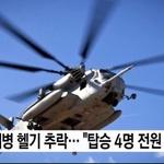 """해병대 헬기 추락, """"가족들께도 깊은 위로를"""" , 부실한 무기 '의견'"""