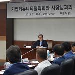 남양주시, 기업커뮤니티협 초청 간담회 개최