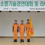 수원소방서, 2018년 경기도 소방기술경연대회 우수관서 선정