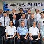 수원세관, 2018년 하반기 관세사 간담회 개최
