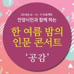 안양시 동안평생교육센터서 내일 '인문콘서트' 다양한 공연·예술 프로