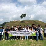 청소년들 역사·문화유적 공부하고 '환경지킴이' 활약