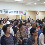 인천 남동구, 남동복지관 노인 300명 대상 금융사기 예방교육 진행