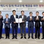 인천시·교육청 합심 '학교 문제 해결'