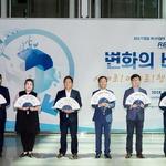 에너지공단 인천본부 인천공항 T2서 '에너지 절약·재생에너지 3020 캠페인'