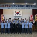 '재난현장 도움·봉사' 솔선수범 다짐