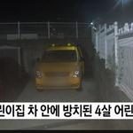 어린이집 차량사고, 굳게 닫힌 '생명문' , 작년 웨이하이 사고도 '가슴아파'