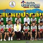 태국 동굴소년들, '17일 동안 암흑과 갈증을 ' … 포그바 영웅으로