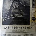 [창간30]기호일보 뿌리를 찾아서