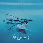의정부예술의전당서 오는 21일 '백조의 호수' 공연