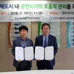인천 연수구 시설안전관리공단, 인천시설공단 송도공원사업단 녹지 관리 협약