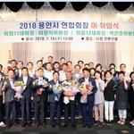 """""""용인 발전에 최선"""" 박건호 주민자치연합회장 취임"""