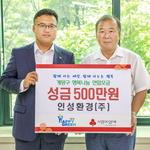 ㈜인성환경, 계양구청 방문 성금 500만 원 기탁