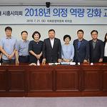 시흥시의회, 운영위 회의장서 의정 역량 강화 교육
