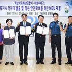 하남시-경찰서-우체국 복지사각 발굴 업무협약식