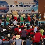 평택 한국소리터서 '제7회 경기도 수산업인대회' 성료