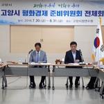 고양시 '민선7기 평화경제준비위원회' 공식 출범