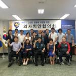 안산단원서 안정적인 다문화사회 위한 외사치안협의회 정례회의 개최