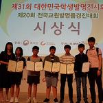 구리남양주교육청 발명센터, '제31회 학생발명전시회'서 무더기 입상