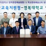 경복대-서울동작관악교육청, 학교 문화예술교육 업무 협약