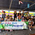 안산시, 2018년 농촌체험프로그램 운영