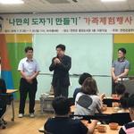 연천군공무원노조 '도자기 만들기' 가족 체험행사