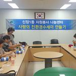 평택시 신장1동 나눔센터, '사랑의 수세미 만들기' 봉사