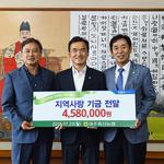 여주축산농협, 이웃돕기 성금 기탁