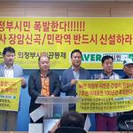 의정부 무시한 7호선 연장노선에 집단행동 예고
