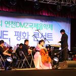 제8회 연천DMZ 평화콘서트 '우정과 열정' 수레울아트홀서 펼쳐져