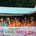 여주시 금사면 자원봉사센터, 사랑의 집수리 봉사 펼쳐