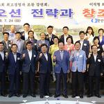 안산상공회의소, '제134회 최고경영자 조찬 강연회' 개최
