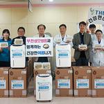 부천성모병원, 취약계층에 건강한 여름나기 프로젝트 실천