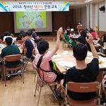 안산 다문화지원본부, '청소년 다문화 인권 교육' 실시