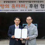 한국남동발전 분당본부-'행복한아이들센터' 사랑의 울타리  협약