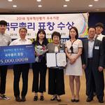 의정부시설관리공단, '정부혁신 평가' 국무총리 표창 수상
