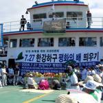 한강하구 평화의 배 띄우기 남북 해빙무드 타고 '둥실'