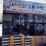 안양1동 자치위, '사랑의 마켓' 통해  23가정에 복숭아 전달