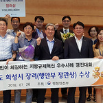 화성시, '2018년 지방규제혁신 경진'서 행안부장관상 영예