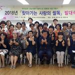 부천시 중3동, '찾아가는 사랑의 쌀독' 발대식 개최