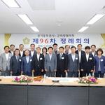 경기동부권 시군의장협 전반기 회장단 선출