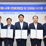 시흥화폐 판매·모바일시스템 구축 市-NH농협-한국조폐공사 MOU